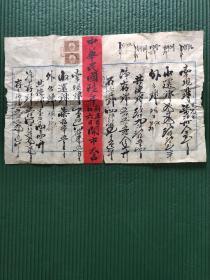 民国六年【开市存单】(含珍贵税票两枚)