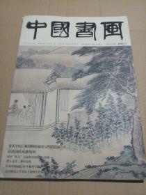 中国书画  2016年第'11期(无副刊)