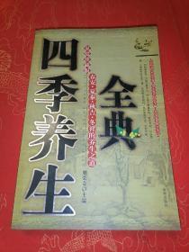 四季养生全典(家庭珍藏版)