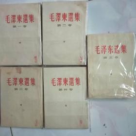 毛泽东选集1-5卷(#北京#)