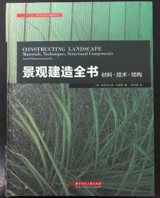景观建造全书:材料·技术·结构 景观设计师工具书景观资料集