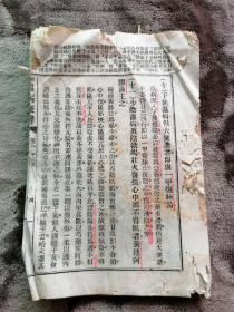 古581/老书、民间、农乡村古书古医书系列11:新评温病条辨(存卷三、下焦篇)【稀缺本】/白纸精印