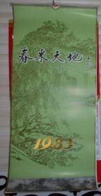 1983年挂历春来天地14张全【荣宝斋出版袁江等作品】启功题字