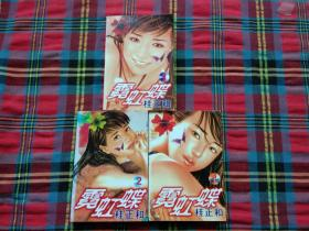 霓虹蝶 全3册