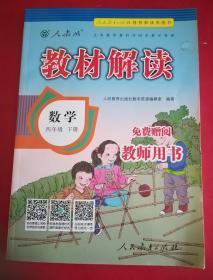 教材解读 数学 四年级下册【教师用书】