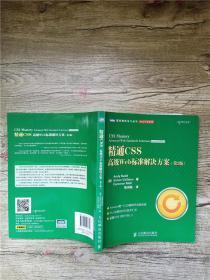 精通CSS  高级Web标准解决方案 第2版