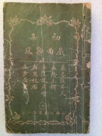 初集戏曲汇考第四册(巾箱本)  内含五个剧目 民国(1912~1948)  一版一印