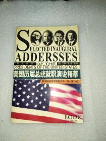 美国历届总统就职演说精萃(英汉对照)