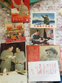 毛主席画片,手书,剪画等7枚,大海航行靠舵手,毛主席与周总理等,保真