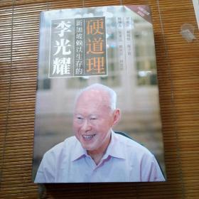 李光耀:新加坡赖以生存的硬道理