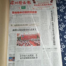 深圳特区报 2010年10月(1-10日)