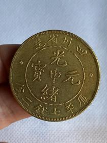 四川省造,光绪元宝样币