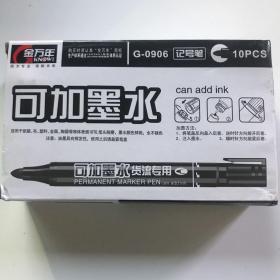 可加墨水记号笔