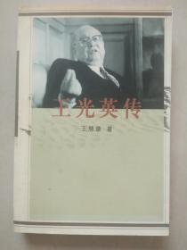 王光英传(馆藏书,内有藏书标记和印章)
