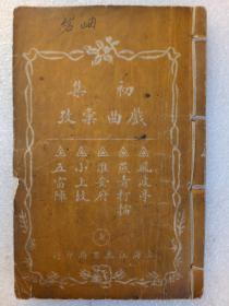 初集戏曲汇考第七册(巾箱本) 内含五个剧目 民国(1912~1948)  一版一印