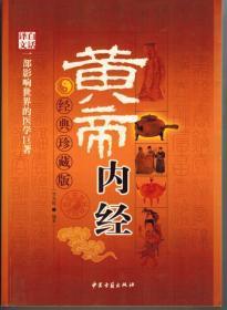 黄帝内经译文白话(珍藏版)