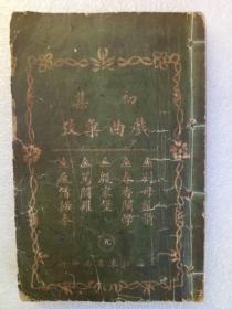 初集戏曲汇考第九册(巾箱本) 内含五个剧目  民国(1912~1948)  一版一印