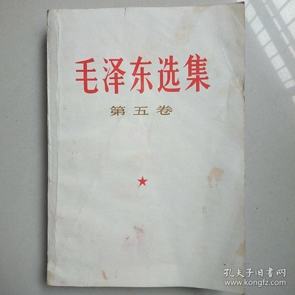 毛泽东选集第五卷(#北京第1次印刷)