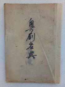 粤剧名典《小名星名曲》  民国(1912~1948 )  内有23首曲
