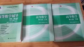 同济大学数学系第七版7版高数高等数学上下册+同步辅导习题全解书(随机发)