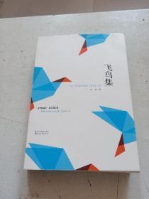 飞鸟集  【 冯唐 签名】