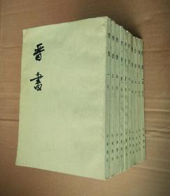 晋书【全十册】1982年12月2印