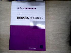 清华大学计算机系列教材:数据结构(C语言描述)