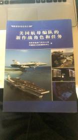 美国航母编队的新作战角色和任务