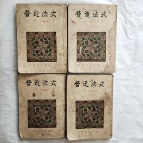 营造法式(1-4册)全四册,重建天安门的大木作师傅孙永林私人藏书。1954年版本