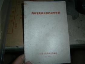 内科常见病生草药治疗手册