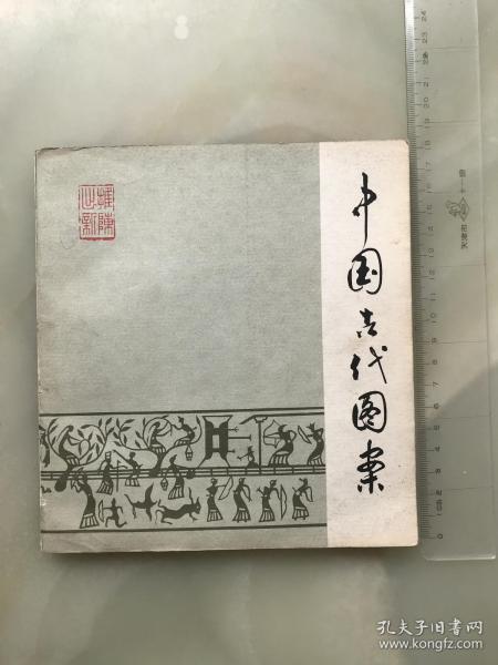,著名版画家莫测藏书《中国古代图案》卷首有莫测先生藏书票一枚,书栗上有莫测发生1983年铅笔签名!该书有莫测先生钤印名章一方!!