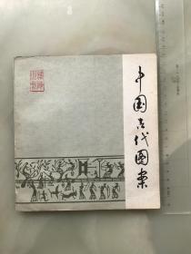 --著名版画家莫测藏书《中国古代图案》卷首有莫测先生藏书票一枚,书栗上有莫测发生1983年铅笔签名!该书有莫测先生钤印名章一方!