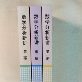 数学分析新讲(一、二、三册全)