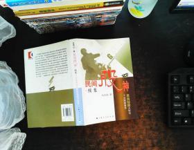 民间股神(续集)十大股林高手赢钱秘招大特写【书脊开胶】