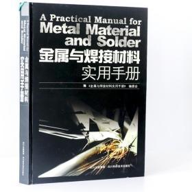 【】金属与焊接材料实用手册/焊工手册实用书籍