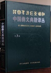 中国彝文典籍译丛.第3辑:彝、汉