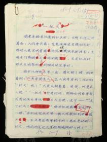 著名作家、山西作协副主席  周宗奇 手稿《一把火》一份三十七页(此为八九十年代出版社 已出版手稿) HXTX312638