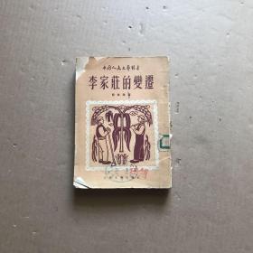 李家庄的变迁(中国人民文艺丛书 )