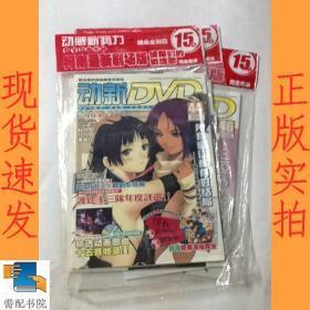 动新DVD 2006 44-46