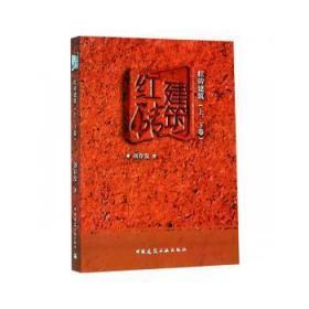 全新正版圖書 紅磚建筑 劉存發 中國建筑工業出版社 9787112232062 簡閱書城