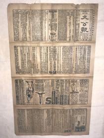 清代老报纸  光绪30年 (1905年)11月 27日 《大公报》第908号  一大张  106*62.5cm