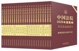 中国法院2020年度案例系列(全23册)