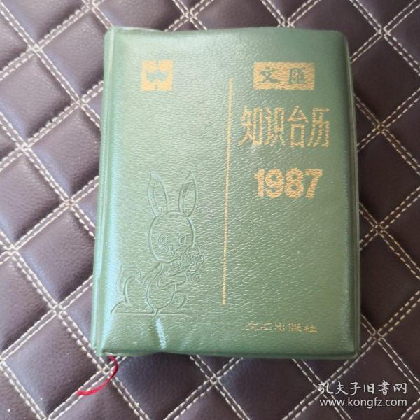 知识台历1987