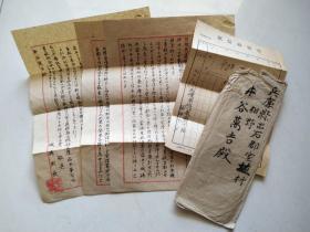 民国日本老信札三页,另有一页电报,大坂铁道局城崎驿长写给井谷万吉,象是公文,复写件,有钤印