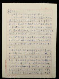 著名画家 中央美院教授 王文彬 1984年致耿-本-清信札一通四页(关于年画话题) HXTX312631
