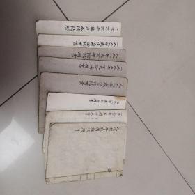手抄历书8本合售(精品,请看详细描述)