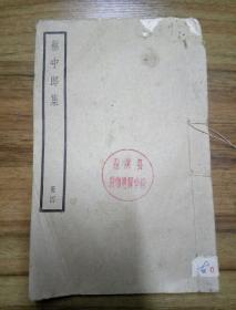 蔡中郎集(册四)