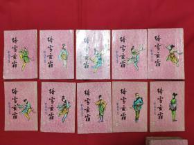 武侠小说 《绛雪玄霜》卧龙生 17~35集共19本