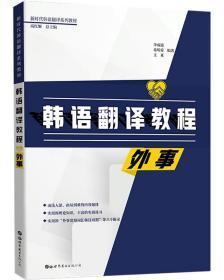 韩语翻译教程:外事