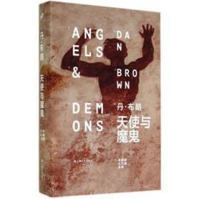 天使与魔鬼 (美)布朗 外国小说 上海文艺出版社